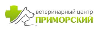 Ветеринарный центр Приморский - главная